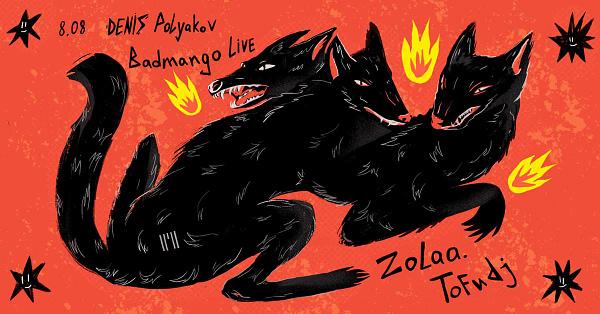 8 aug ø Hellhound-808: Denis Polyakov, Badmango live, zolaa., Tofudj